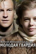 Молодая гвардия. 1 серия