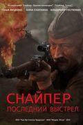 Снайпер: Герой сопротивления. 1 серия