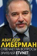 Авигдор Либерман отвечает на вопросы зрителей eTVnet. 1 выпуск
