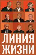 Линия жизни. Владимир Коренев