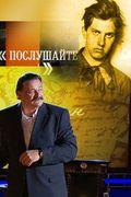 Послушайте! Вечер Алексея Девотченко в Московском Международном Доме музыки