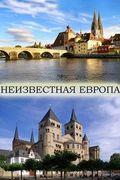 Неизвестная Европа. Париж - город влюбленных, или Благословение Марии Магдалины
