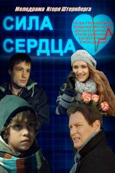 мелодрамы русские 2012 лучшие суахили
