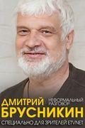 Неформальный разговор. Специально для зрителей eTVnet. Дмитрий Брусникин