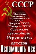 Вспомнить все. Советская дача