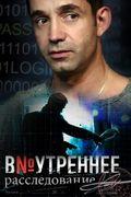 Внутреннее расследование. Фильм 1. Революция. 1 серия