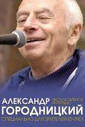 Александр Городницкий о себе. Специально для зрителей eTVnet