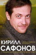 Кирилл Сафонов о себе. Эксклюзивное интервью для зрителей eTVnet