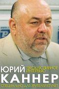 Юрий Каннер. Эксклюзивное интервью для зрителей eTVnet