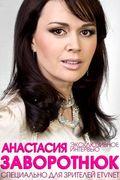 Анастасия Заворотнюк о себе. Эксклюзивное интервью для зрителей eTVnet
