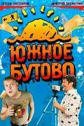 Южное Бутово. Журналист. Ограбление соседа