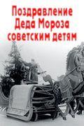 Поздравление Деда Мороза советским детям