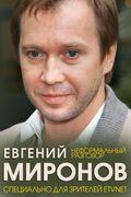 Неформальный разговор. Специально для зрителей eTVnet. Евгений Миронов