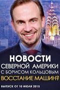 Новости Северной Америки с Борисом Кольцовым. Восстание машин? Эфир от 10 июля 2015