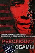 Революция Обамы. 1 выпуск. Изменил ли Барак Обама Америку? Реформы в здравоохранении и их последствия