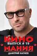 Киномания на eTVnet. 19 выпуск. Дмитрий Нагиев