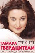 Тамара Гвердцители о себе. Эксклюзивное интервью для зрителей eTVnet