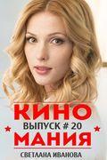 Киномания на eTVnet. 20 выпуск. Светлана Иванова