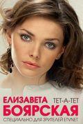 Елизавета Боярская о себе. Эксклюзивное интервью для зрителей eTVnet