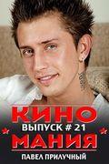 Киномания на eTVnet. 21 выпуск. Павел Прилучный