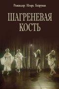 Шагреневая кость фильм  википедия