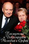 790849-pahmutova-i-dobronravov-melodiya-