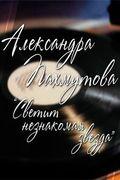 Александра Пахмутова. Светит незнакомая звезда