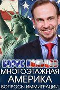 Многоэтажная Америка. 4 выпуск. Вопросы иммиграции
