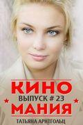Киномания на eTVnet. 23 выпуск. Татьяна Арнтгольц