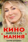 Киномания на eTVnet. 25 выпуск. Мария Шукшина
