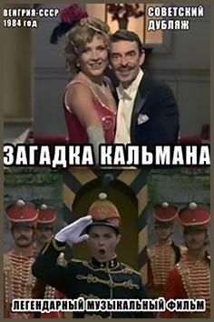 Фильм Загадка Кальмана