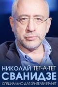 Николай Сванидзе о себе. Эксклюзивное интервью для зрителей eTVnet