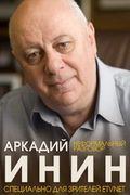 Неформальный разговор. Специально для зрителей eTVnet. Аркадий Инин