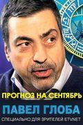 Павел Глоба. Астролог предупреждает. Прогноз для знаков зодиака на сентябрь