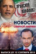 Новости Северной Америки с Борисом Кольцовым. Иранский конфликт. Эфир от 12 сентября 2015