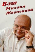 Ваш Михаил Жванецкий