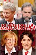 Все на выборы! Канада голосует