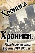 Хроника. Еврейские погромы. Украина 1919-1920. 1 часть