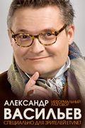 Неформальный разговор. Специально для зрителей eTVnet. Александр Васильев
