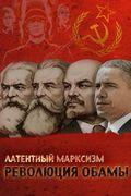 Революция Обамы. 5 выпуск. Игорь Гиндлер. Латентный марксизм
