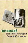 Котовский. Подлинная история адского атамана