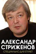 Александр Стриженов. Специально для зрителей eTVnet