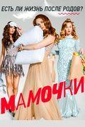 Популярный сериал Мамочки