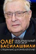 Неформальный разговор. Специально для зрителей eTVnet. Олег Басилашвили