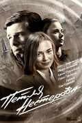 Петля Нестерова. 4 серия