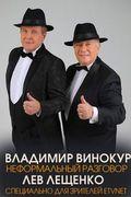 Неформальный разговор. Специально для зрителей eTVnet. Лев Лещенко и Владимир Винокур