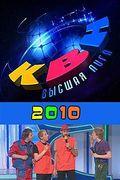 КВН. Высшая лига 2010. Второй четвертьфинал. 1 часть