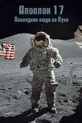 Аполлон 17. Последние люди на Луне