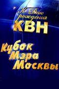 КВН. Кубок мэра Москвы 2014