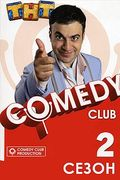 Comedy Club. 136 выпуск